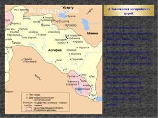 3. Завоевания ассирийских царей. В 8—7-м веках до н. э. ассирийские цари заво