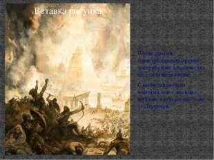 После смерти Ашшурбанапала против ассирийского владычества восстали вавилонян