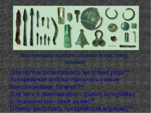 Для чего использовалась железная руда?* Ассирийское войско считалось самым бо