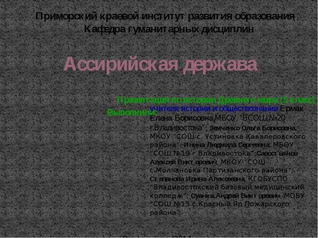 Презентация по истории Древнего мира (5 класс) Выполнили: Владивосток 2014 г...