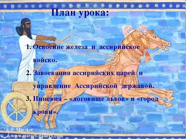 Освоение железа и ассирийское войско. Завоевания ассирийских царей и управлен...
