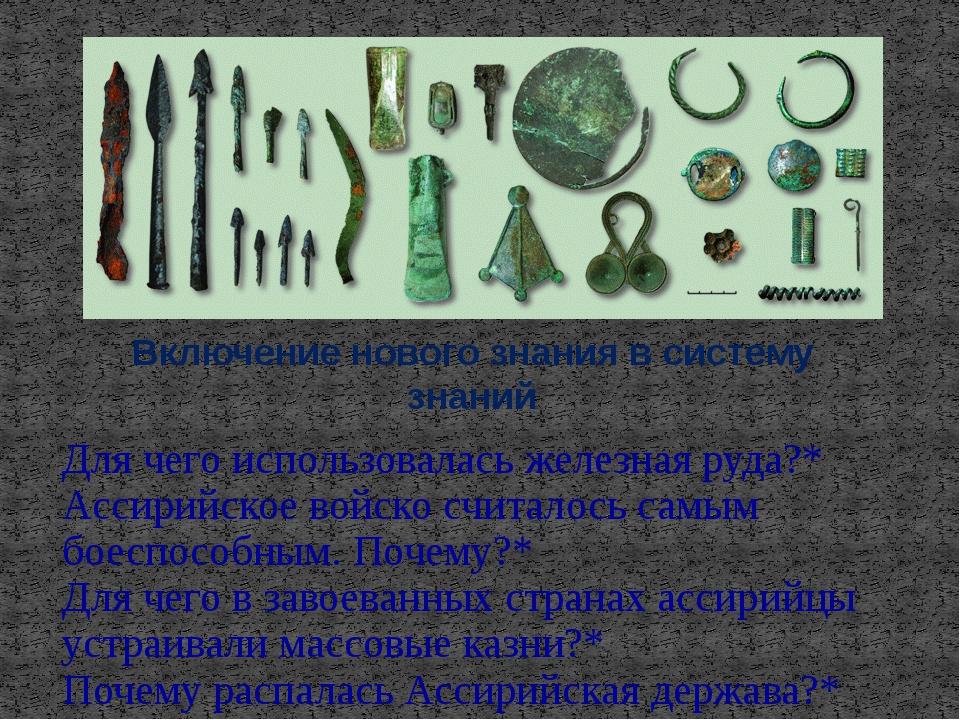 Для чего использовалась железная руда?* Ассирийское войско считалось самым бо...