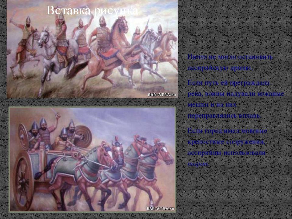 Ничто не могло остановить ассирийскую армию. Если путь ей преграждала река, в...
