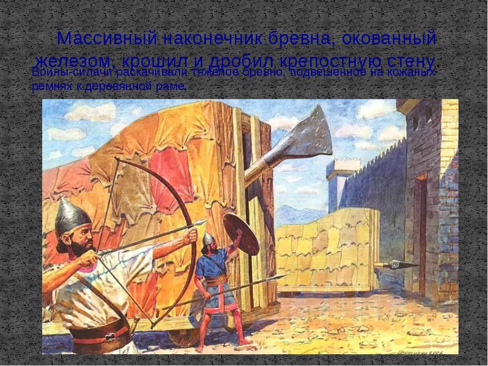 Массивный наконечник бревна, окованный железом, крошил и дробил крепостную с...