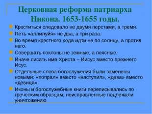 Церковная реформа патриарха Никона. 1653-1655 годы. Креститься следовало не д