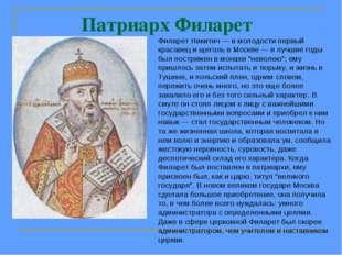 Патриарх Филарет Филарет Никитич — в молодости первый красавец и щеголь в Мос