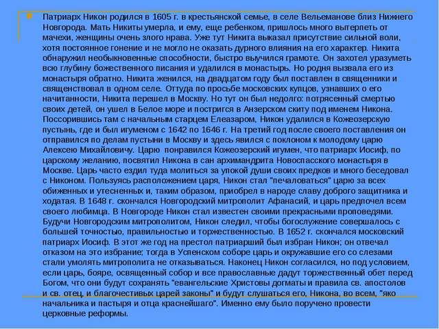 Патриарх Никон родился в 1605 г. в крестьянской семье, в селе Вельеманове бли...