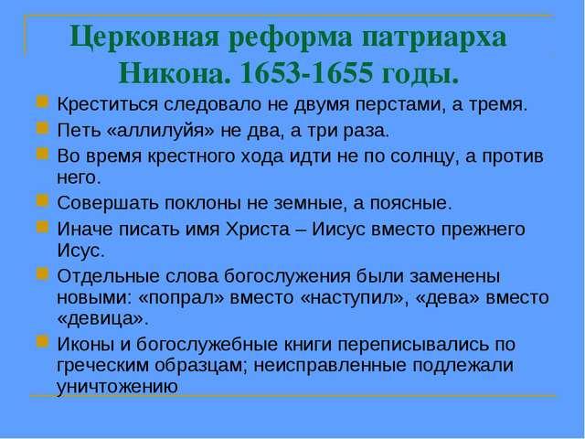 Церковная реформа патриарха Никона. 1653-1655 годы. Креститься следовало не д...