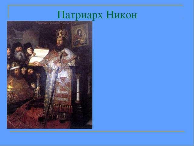 Патриарх Никон