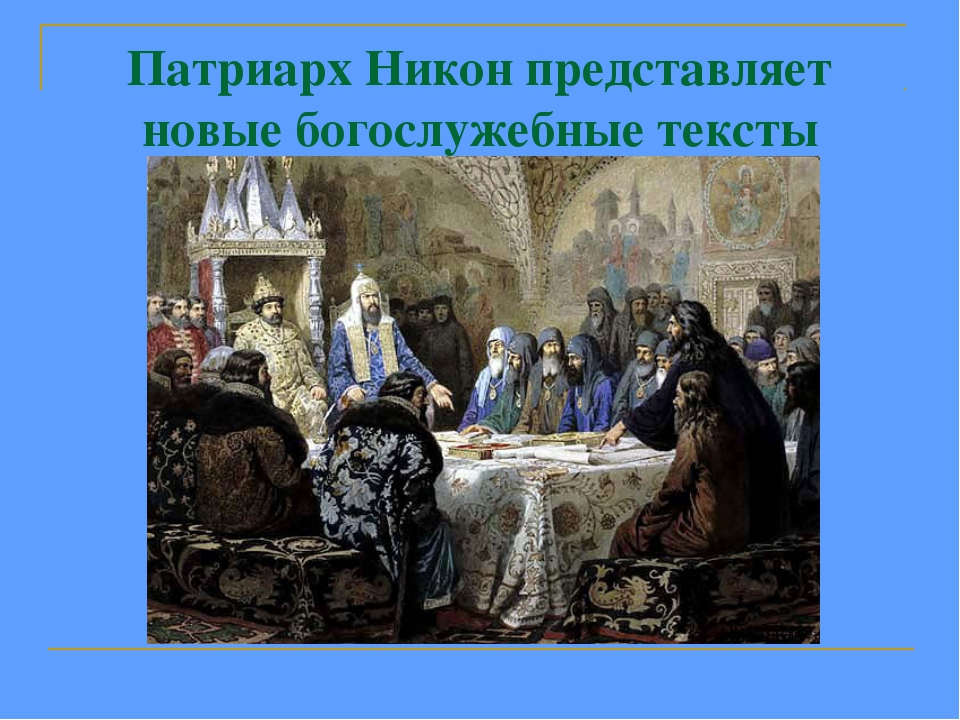 Патриарх Никон представляет новые богослужебные тексты