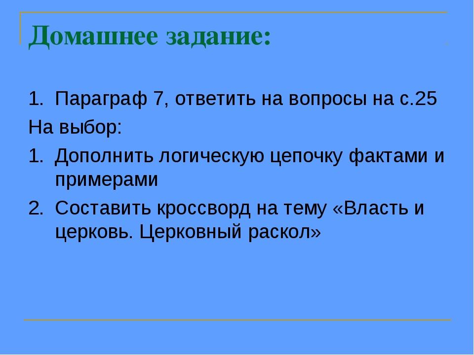Домашнее задание: Параграф 7, ответить на вопросы на с.25 На выбор: Дополнить...