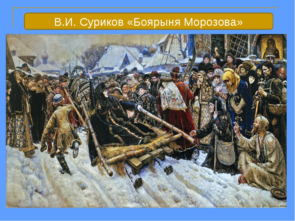 В.И. Суриков «Боярыня Морозова»