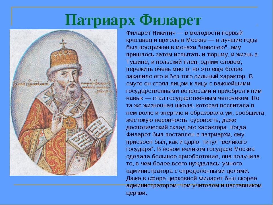 Патриарх Филарет Филарет Никитич — в молодости первый красавец и щеголь в Мос...