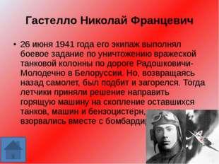 Алексе́йПетро́вичМаре́сьев Из-за тяжёлого ранения во времяВеликой Отечест