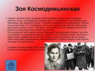 28 героев-панфиловцев когда началось новое наступление противника наМоскву,