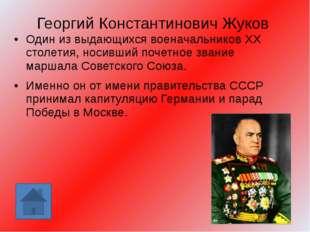 Ватутин Николай Фёдорович В штабе фельдмаршала Манштейна его прозвали «Гроссм
