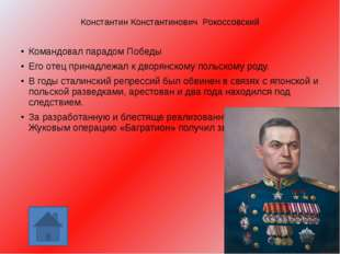 Малиновский Родион Яковлевич В мае 1944 г. его назначили командующим 2-м Укра