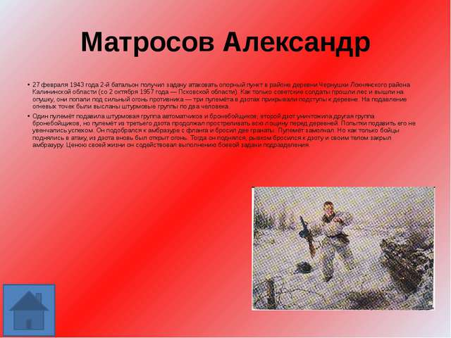 Винтовка С.И. Мосина Эта знаменитая винтовка верой и правдой прослужила с 189...