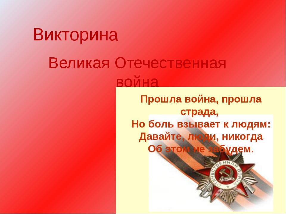 Смоленское сражение. 10 июля -10 сентября