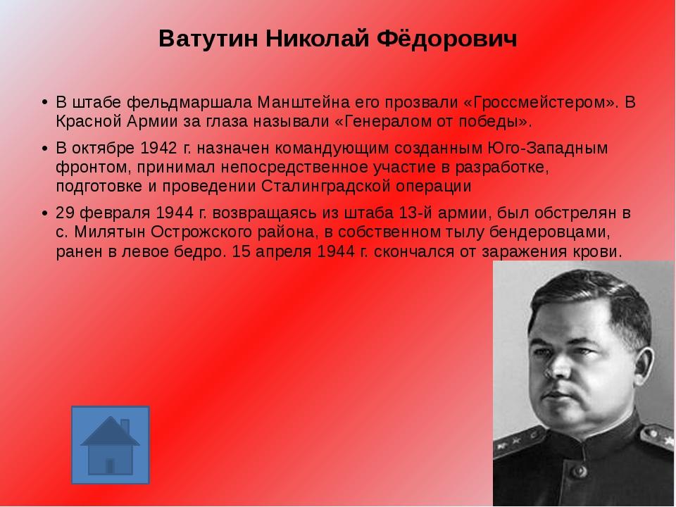 Матросов Александр 27 февраля 1943 года 2-й батальон получил задачу атаковать...