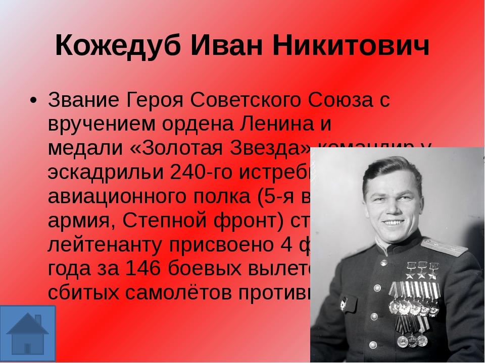 Катюша 14 июля 1941 года по немецким эшелонам на железнодорожной станции Орша...