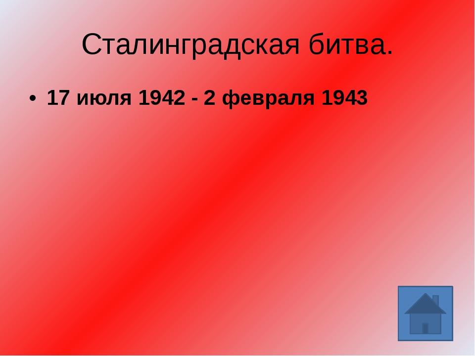 Водружение Знамени Победы над рейхстагом. 30 апреля