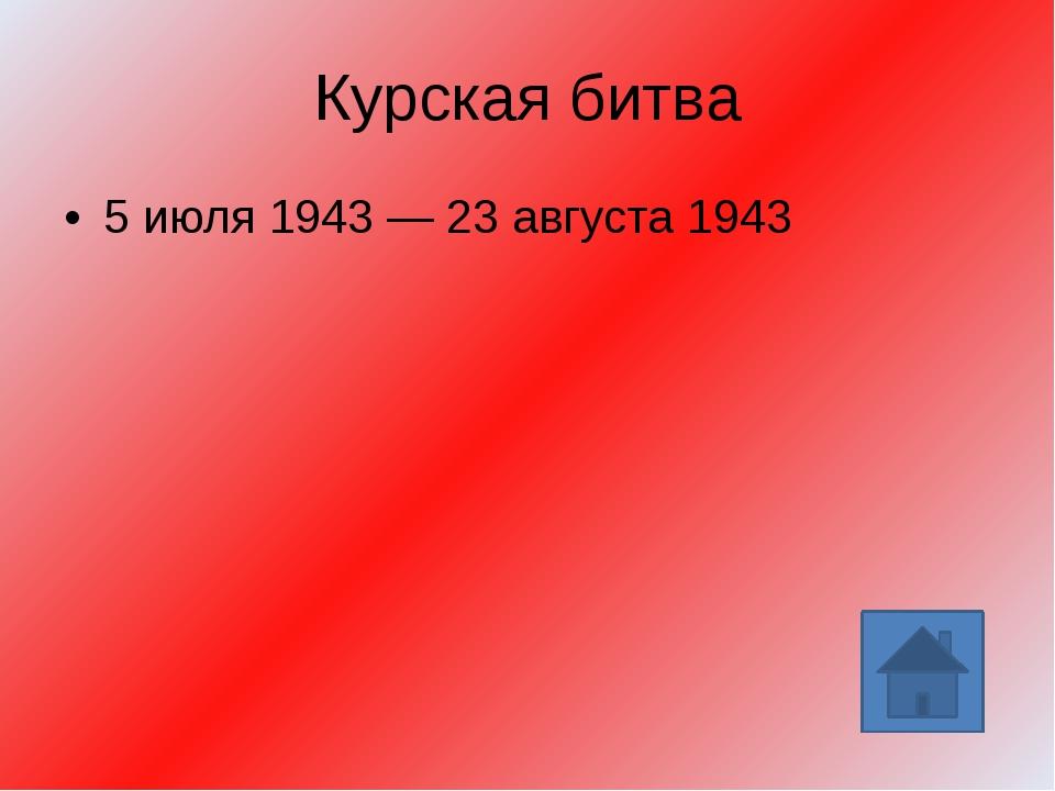 Георгий Константинович Жуков Один из выдающихся военачальников XX столетия, н...