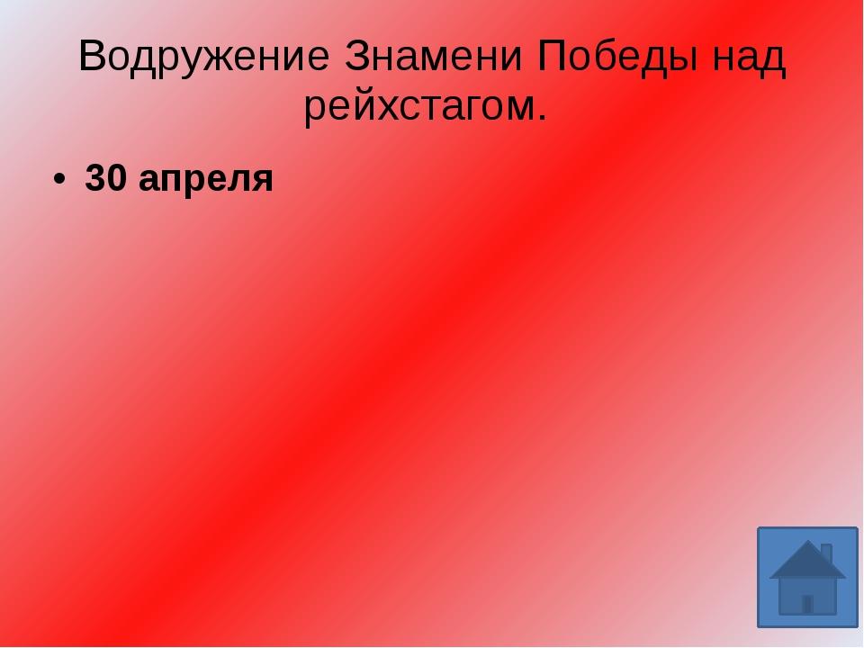 Конев Иван Степанович Он обладал на редкость хорошей интуицией, умело сочетал...