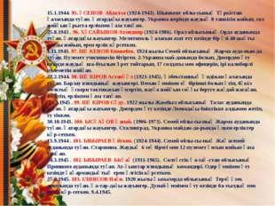 15.1.1944. 95. ҮСЕНОВ Абдолла (1924-1943). Шымкент облысының Түркістан қала