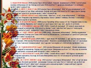 1. АБДОЛОВ Михаил 1918 жылы Орал облысының Чапаев ауданындағы Бітік қыстағын