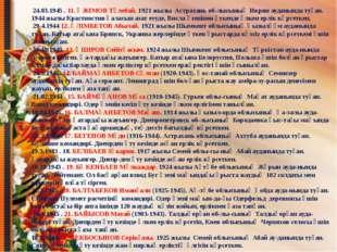 24.03.1945 . 11. ӘЖІМОВ Төлебай. 1921 жылы Астрахань облысының Икрян аудан