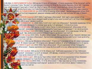 21.06.1944. 23. БИГЕЛДИНОВ Талғат. 1922 жылы Ақмола облысының Ақмола ауданын