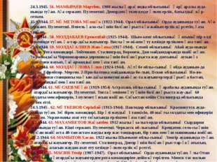 24.3.1945. 56. МАМЫРАЕВ Мартбек. 1908 жылы Қарағанды облысының Қарқаралы ауда