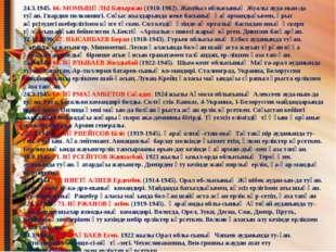 24.3.1945. 66. МОМЫШҰЛЫ Бауыржан (1910-1982). Жамбыл облысының Жуалы ауданын