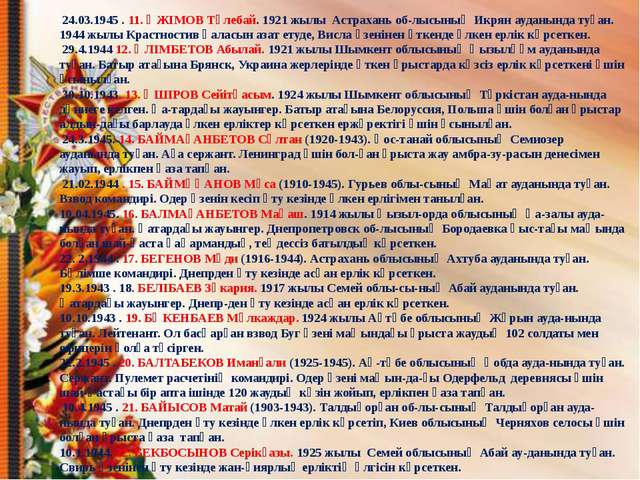24.03.1945 . 11. ӘЖІМОВ Төлебай. 1921 жылы Астрахань облысының Икрян аудан...