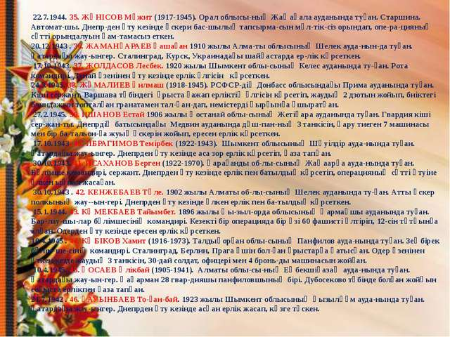 22.7.1944. 35. ЖҮНІСОВ Мәжит (1917-1945). Орал облысының Жаңақала ауданында...
