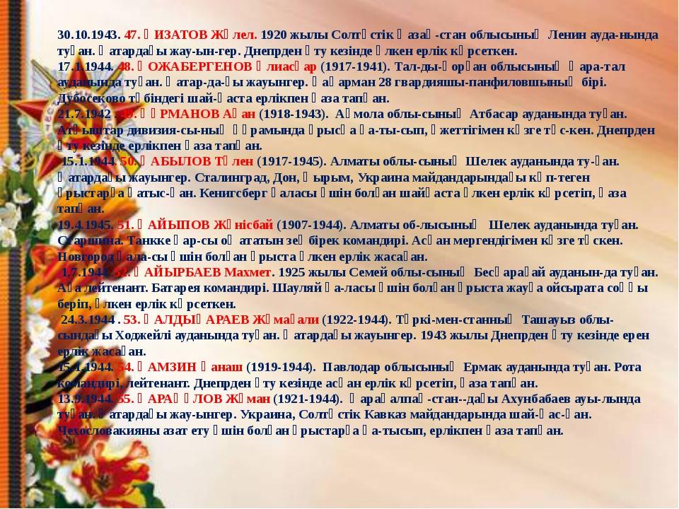 30.10.1943. 47. ҚИЗАТОВ Жәлел. 1920 жылы Солтүстік Қазақстан облысының Ленин...