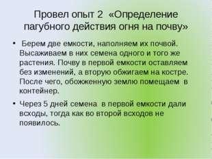 Провел опыт 2 «Определение пагубного действия огня на почву» Берем две емкос