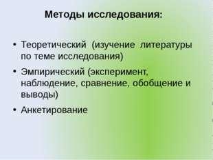 Методы исследования: Теоретический (изучение литературы по теме исследования)