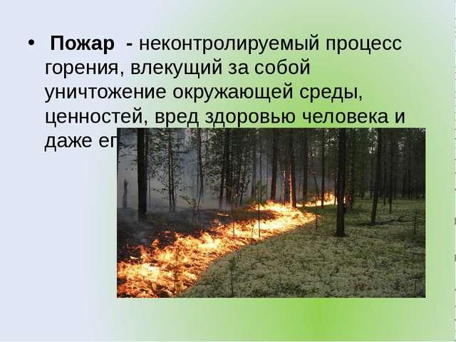 Пожар - неконтролируемый процесс горения, влекущий за собой уничтожение окру...