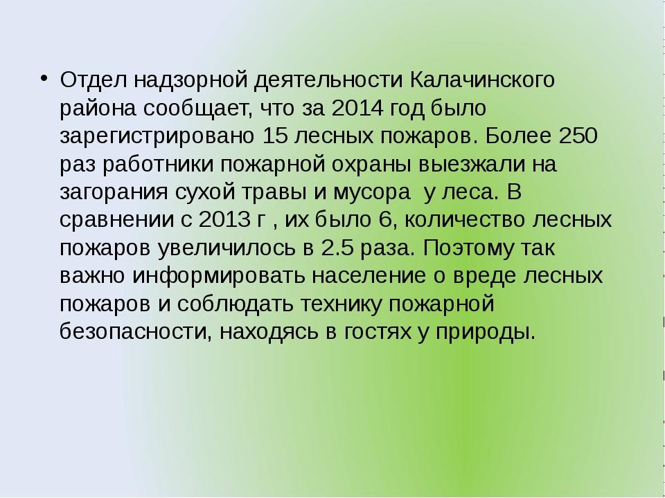 Отдел надзорной деятельности Калачинского района сообщает, что за 2014 год бы...