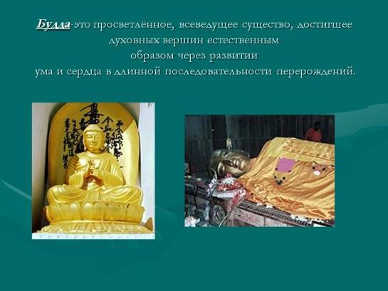 http://900igr.net/datas/religii-i-etika/Buddizm/0005-005-Budda-eto-prosvetljonnoe-vseveduschee-suschestvo-dostigshee-dukhovnykh.jpg