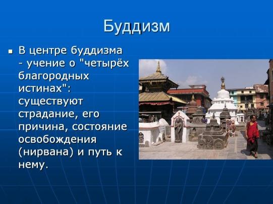 http://900igr.net/datas/geografija/Religija-Buddizm/0005-005-Buddizm.jpg