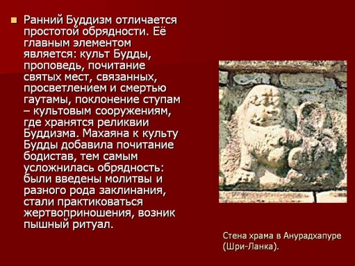 http://900igr.net/datas/religii-i-etika/Buddizm-religija/0006-006-Rannij-Buddizm-otlichaetsja-prostotoj-obrjadnosti.jpg