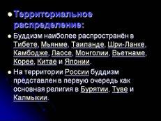 http://go3.imgsmail.ru/imgpreview?key=http%3A//900igr.net/datas/religii-i-etika/Religii-mira/0006-006-Territorialnoe-raspredelenie-Buddizm-naibolee-rasprostranjon-v.jpg&mb=imgdb_preview_427