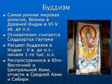 http://go2.imgsmail.ru/imgpreview?key=http%3A//900igr.net/datas/geografija/Religija-Buddizm/0004-004-Buddizm.jpg&mb=imgdb_preview_427