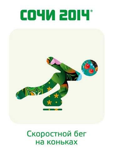 http://stocklogos.com/sites/default/files/sochi5.jpg