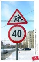 Дорожные знаки: Осторожно дети, 40 км/ч, фото № 19774, снято 4 июля 2013 г. (c) JK / Фотобанк Лори