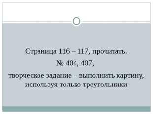 Страница 116 – 117, прочитать. № 404, 407, творческое задание – выполнить ка