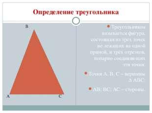 В А С Определение треугольника Треугольником называется фигура, состоящая из